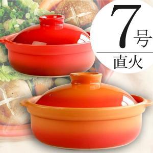 耐熱宴ベイク土鍋(7号)選べる2色 おしゃれなオレンジ エレガントなレッド日本製|kitchengoods-bell