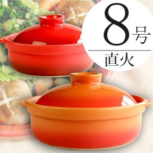 直火専用 8号 土鍋 耐熱宴ベイク オレンジ レッド 日本製 送料無料 2人 3人 耐熱食器|kitchengoods-bell