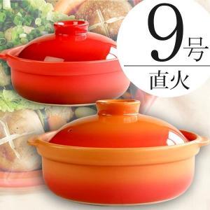 直火専用 耐熱宴ベイク土鍋 9号 選べる2色 おしゃれなオレンジ エレガントなレッド 日本製 送料無料|kitchengoods-bell