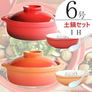 IH対応 1人用土鍋セット 耐熱宴ベイク土鍋 6号1個 取鉢1個 れんげ1個 IH用プレート 日本製 業務用食器の画像