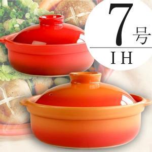 IH対応 耐熱宴ベイク土鍋(7号)選べる2色 おしゃれなオレンジ エレガントなレッド 日本製 送料無料|kitchengoods-bell