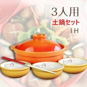 IH対応 3人用 土鍋セット 耐熱宴ベイク土鍋 8号1個 取鉢イエロー3個 さいばし1膳 IH用プレート 日本製|kitchengoods-bell