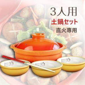 直火専用 3人用 土鍋セット 耐熱宴ベイク土鍋オレンジ8号1個 取鉢イエロー3個 さいばし1膳 日本製 業務用食器|kitchengoods-bell