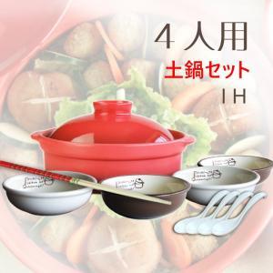 IH対応 4人用 土鍋セット 耐熱宴ベイク土鍋 レッド 9号1個 取鉢ホワイト2個 ブラウン2個 れんげ4個 さいばし1膳 日本製|kitchengoods-bell