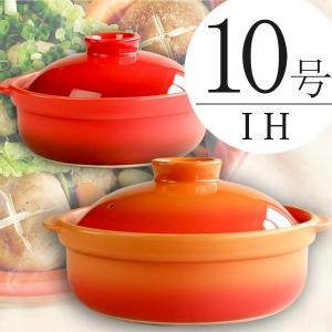 IH対応 10号 土鍋 耐熱宴ベイク土鍋 日本製 送料無料 5人から6人用 耐熱食器|kitchengoods-bell
