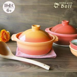 IH対応 耐熱ポトフ鍋 6号 選べる2色 おしゃれなオレンジ エレガントなレッド 日本製/土鍋/IH 直火両方OK/送料無料|kitchengoods-bell
