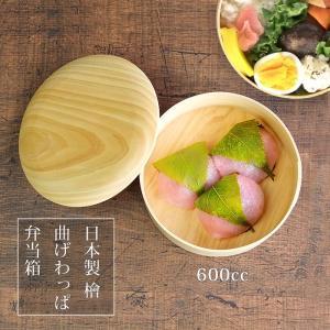 弁当箱 女子 曲げわっぱ 国産 ヒノキ 丸型 仕切なし 600cc|kitchengoods-bell