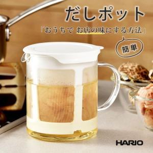 調味料入れ だしポット ハリオ DP-600 出汁ポット アイデア雑貨|kitchengoods-bell