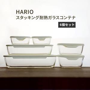 保存容器 ガラス ハリオ スタッキング 耐熱ガラス コンテナ 6個セット おしゃれ 冷蔵庫収納 レンジ調理器具 ギフト お返し 送料無料 日本製 kitchengoods-bell