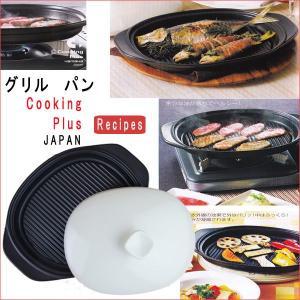 直火OK 蓋付き グリルパン 耐熱セラミック グリルプレート/耐熱陶器/陶板|kitchengoods-bell
