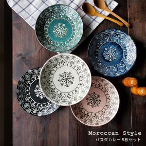 洋食器 皿 プレート モロッカン パスタカレー セット 5枚組 深め おしゃれ ギフト 日本製 あすつく|kitchengoods-bell