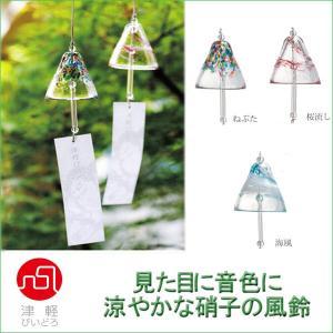 風鈴 手作り 津軽びいどろ 硝子製 選べる3柄 ねぶた 桜流し 海風|kitchengoods-bell