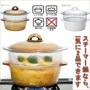 耐熱ガラス製鍋 Cera Bake Fire セラベイクファイア スチーマー 選べる2色 茶/白 送料無料 kitchengoods-bell