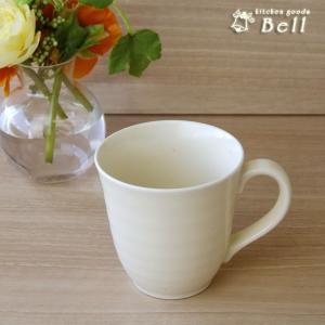 【訳あり】洋食器 マグカップ ベージュマット アウトレット品込み/おしゃれ/日本製 kitchengoods-bell