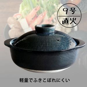 土鍋 9号 軽量 ブルーいらほ 送料無料 4人から5人用|kitchengoods-bell