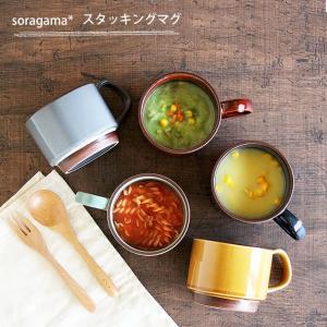 マグカップ マグ soragama 宙窯 スタッキングマグ スタッキング 美濃焼 カフェ食器 北欧 おしゃれ みのさらら|kitchengoods-bell