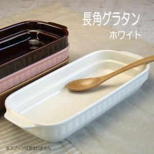 グラタン皿 ホワイト スタッキング 長角 日本製|kitchengoods-bell