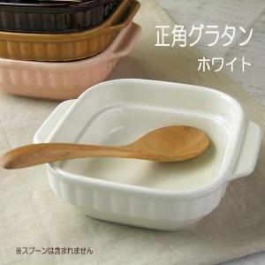 グラタン皿 ホワイト スタッキング正角 耐熱/耐熱食器/カフェ食器/洋食器/日本製|kitchengoods-bell