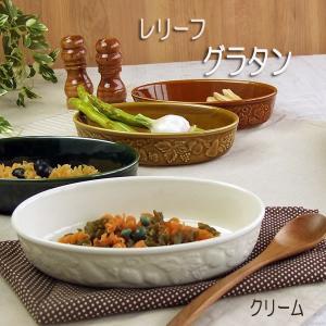 グラタン皿 おしゃれ レリーフ クリーム色 普通サイズ 楕円 オーバル|kitchengoods-bell