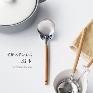 日本製 お玉 竹柄 ステンレス お鍋 みそ汁 おたま しゃくし キッチン用品 キッチンツール キッチン用品 竹製品 ナチュラル 天然素材 鍋小物 kitchengoods-bell