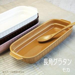 グラタン皿 モカ スタッキング 長角 日本製|kitchengoods-bell