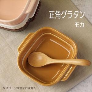 グラタン皿 モカ スタッキング 正角|kitchengoods-bell