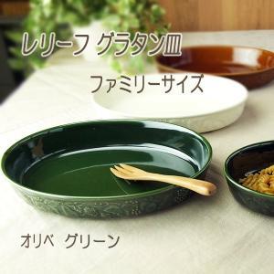 グラタン皿 大皿 おしゃれ レリーフ 楕円 オーバル グリーン ファミリーサイズ 日本製|kitchengoods-bell