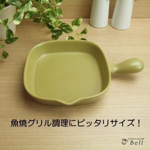角グリルパンオリーブ 直火OK|kitchengoods-bell