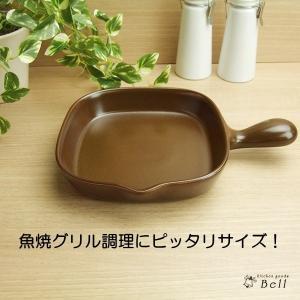 角グリルパン ブラウン 手付 直火対応|kitchengoods-bell