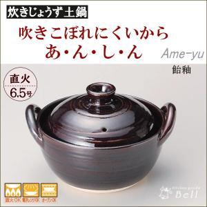 直火専用 炊きじょうず 土鍋 6.5号 飴釉 萬古焼|kitchengoods-bell