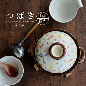 土鍋 一人用 日本製 つばき 6号 深鍋 送料無料 おしゃれ土鍋 ギフト kitchengoods-bell