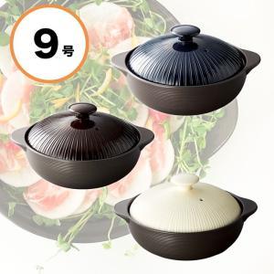 9号 土鍋 サーマテック IH対応 おしゃれ土鍋 手入れ簡単 IH直火両方使える 軽い あすつく kitchengoods-bell