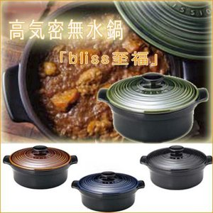 高気密 無水鍋 ブリシオ 24 選べる4色 BLISSIO 直火専用/両手鍋 あすつく|kitchengoods-bell