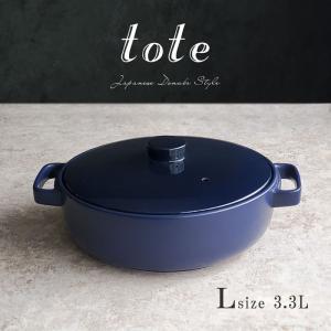 土鍋 ih対応 トート tote ネイビー Lサイズ 3.3リットル おしゃれ土鍋 4-5人用 9号土鍋|kitchengoods-bell