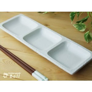 白マット仕切り皿 薬味皿 和食器 三品皿 長角皿 薬味皿 たれ入れ ソース用 kitchengoods-bell
