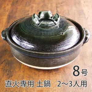 直火専用 8号 土鍋 瑠璃釉 萬古焼 日本製 送料無料 2人 3人 耐熱|kitchengoods-bell