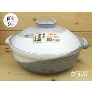 直火専用 超耐熱 京都粉引 土鍋 9号 萬古焼 送料無料|kitchengoods-bell