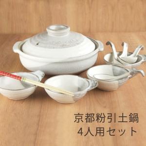 4人用土鍋セット 直火専用 京都粉引 土鍋9号1個 取鉢4個 れんげ4個 さいばし1膳 日本製|kitchengoods-bell