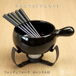 黒 チョコフォンデュセット チーズフォンデュ鍋 キャンドル フォンデュ鍋 フォーク 台 業務用食器|kitchengoods-bell