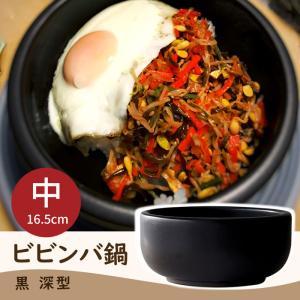 直火対応 黒 深形 ビビンバ鍋 中 16.5cm 業務用食器 kitchengoods-bell