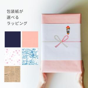 有料ラッピング 包装紙を選べる|kitchengoods-bell