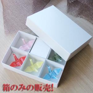 5から6個入り 箸置き用ギフト箱 包装紙の色選び下さい!|kitchengoods-bell