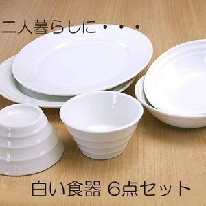 洋食器 白い食器 6点セット新生活セット 大皿2枚 サラダボウル2個 スープボウル2個 kitchengoods-bell