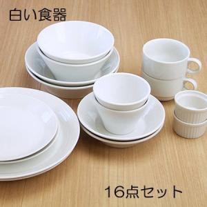 洋食器セット 白い食器 16点セット 送料無料 大皿/浅ボウル/中皿/深皿/深ボウル2サイズ/マグ/ココット 8種類各2個|kitchengoods-bell