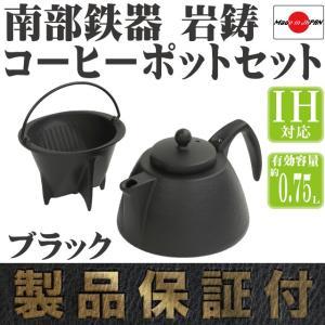 コーヒーポットセット ブラック 南部鉄器 岩鋳 日本製 IH対応 ギフト 贈り物 製品保証付き kitchengoods