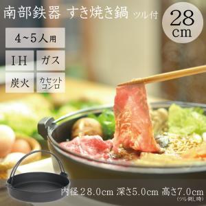 4ー5人用 すき焼き鍋 南部鉄器 岩鋳 南部ツル付 28cm 日本製 IH対応 ギフト 贈り物 保証書 パンフレット付き|kitchengoods