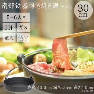 5ー6人用 すき焼き鍋 南部鉄器 岩鋳 南部ツル付 30cm 日本製 IH対応 ギフト 贈り物 保証書 パンフレット付き|kitchengoods