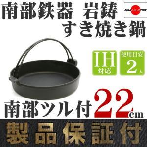 2人用 すき焼き鍋 南部鉄器 岩鋳 南部ツル付 22cm 日本製 IH対応 ギフト 贈り物 保証書 パンフレット付き|kitchengoods