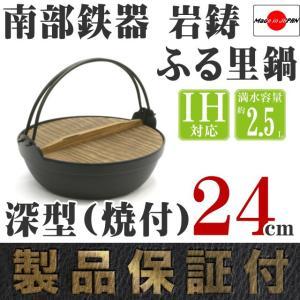 ふる里鍋 田舎鍋 南部鉄器 岩鋳 深型 焼付 24cm 日本製 IH対応 ギフト 贈り物 保証書 パンフレット付き|kitchengoods