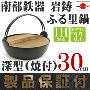 ふる里鍋 田舎鍋 南部鉄器 岩鋳 深型 焼付 30cm 日本製 IH対応 ギフト 贈り物 保証書 パンフレット付き|kitchengoods